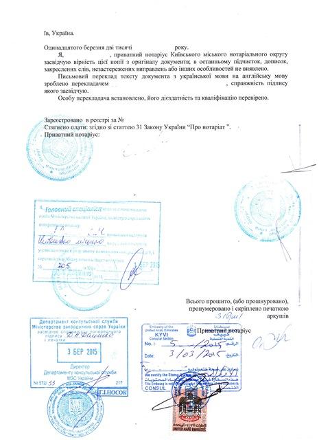 Легализация документов для ОАЭ ilegal com ua міжнародна  Если у Вас возникли вопросы по поводу процедуры консульской легализации в Украине Вы можете задать их непосредственно сотрудникам Международного Бюро