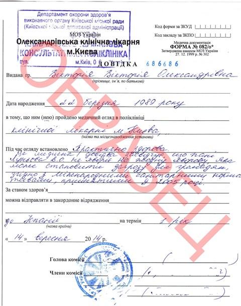 Украине образца справки медицинская справка купить больничный лист новосибирские больницы